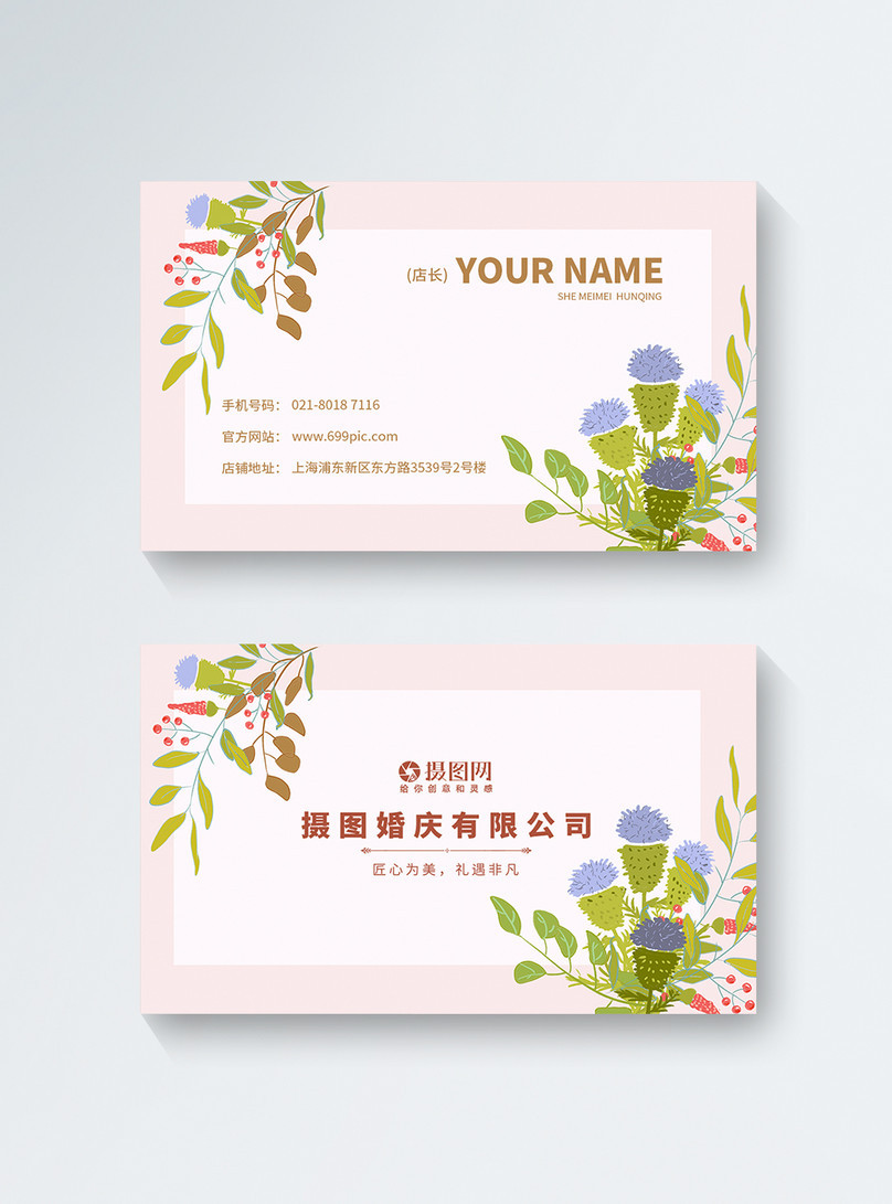 Wedding Name Card Template