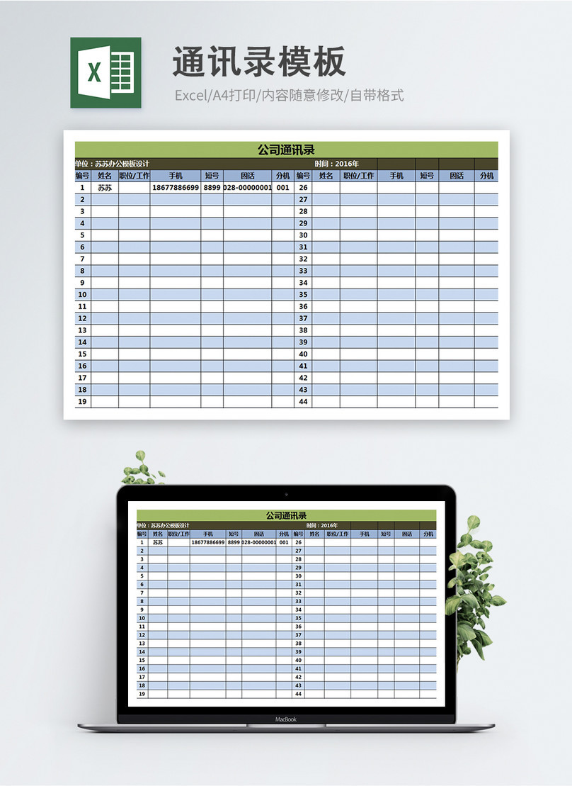 Address Book Template Excel